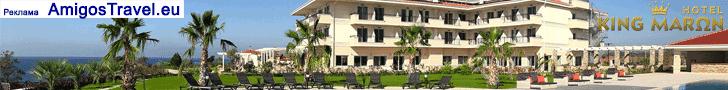 King Maron Hotel -Марония, Гърция