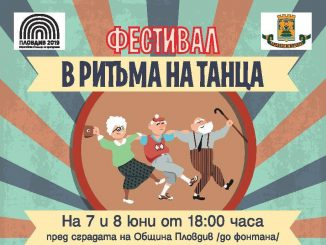 Стари градски танци в Пловдив