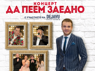 Стефан Диомов в Пловдив