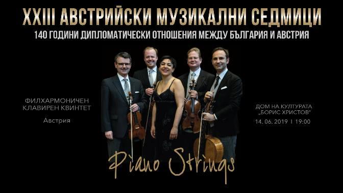Австрийски концерти в Пловдив