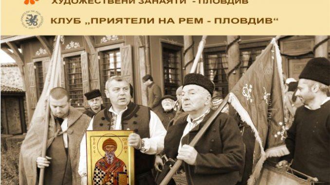 Еснафски празник Св. Спиридон